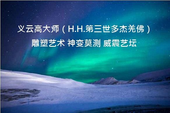 H.H.第三世多杰羌佛佛法