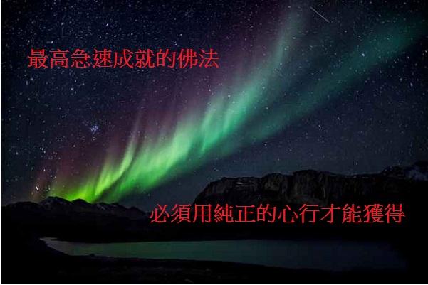 學習H.H.第三世多杰羌佛佛法-最高急速成就的佛法,必須用純正的心行才能獲得A