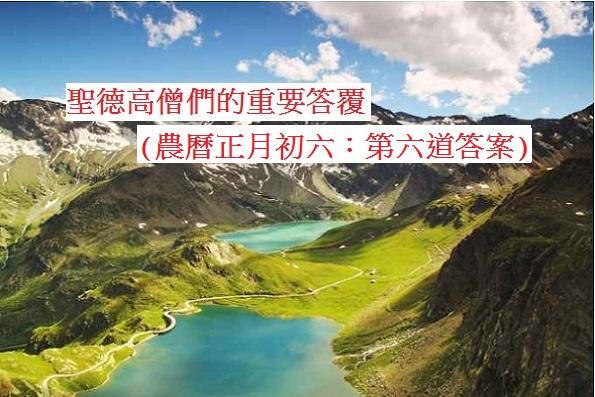 學習H.H.第三世多杰羌佛佛法-聖德高僧們的重要答覆(農曆正月初六:第六道答案)