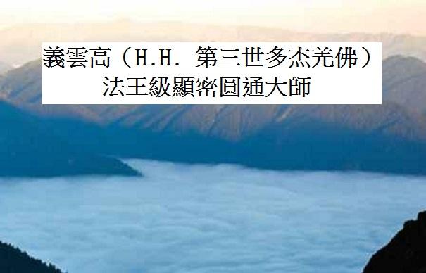 第三世多杰羌佛-顯密圓通