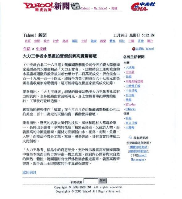 大力王尊者水墨畫拍賣價創新高震驚藝壇-義雲高大師