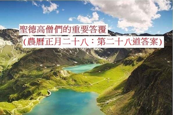學習H.H.第三世多杰羌佛佛法-聖德高僧們的重要答覆(農曆正月二十八:第二十八道答案)