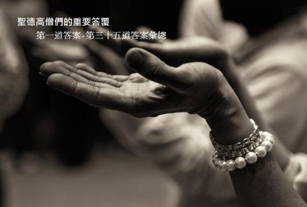 學習H.H.第三世多杰羌佛佛法-聖德高僧們的重要答覆-彙總