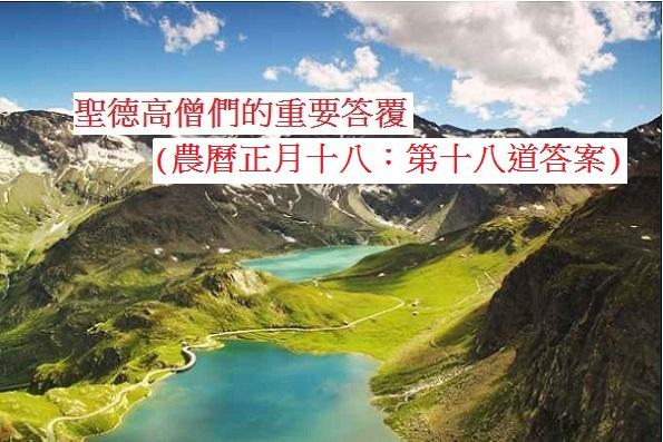學習H.H.第三世多杰羌佛佛法-聖德高僧們的重要答覆(農曆正月十八:第十八道答案)