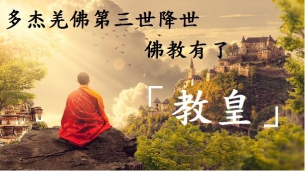 多杰羌佛第三世降世-佛教有了「教皇」