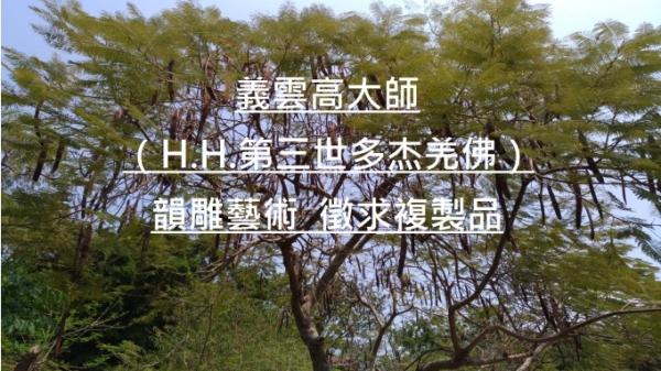 義雲高(H.H.第三世多杰羌佛)大師韻雕藝術 徵求複製品