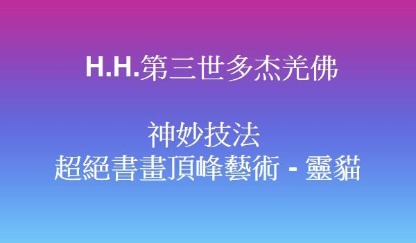 H.H.第三世多杰羌佛 神妙技法 超絕書畫頂峰藝術 - 靈貓