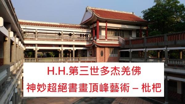 H.H.第三世多杰羌佛 神妙超絕書畫頂峰藝術 – 枇杷