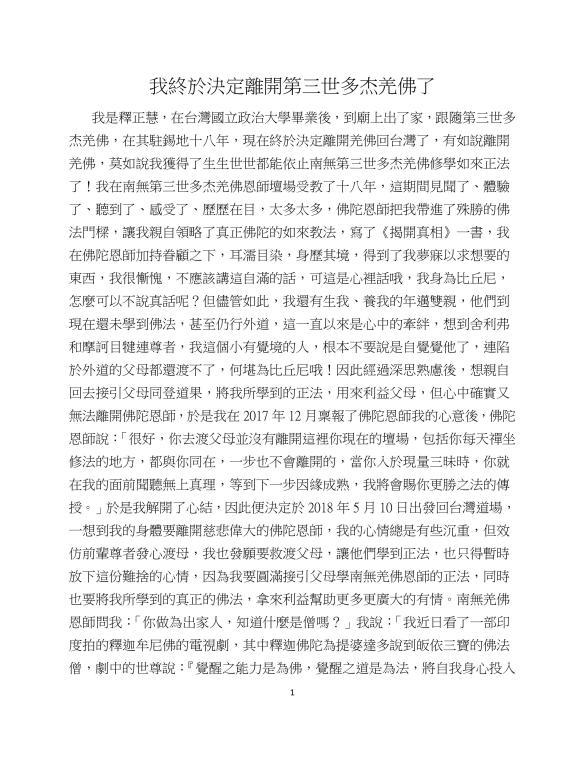 敬請國際佛教僧尼總會幫我釋正慧轉發這篇文 我終於決定離開第三世多杰羌佛了-1.jpg
