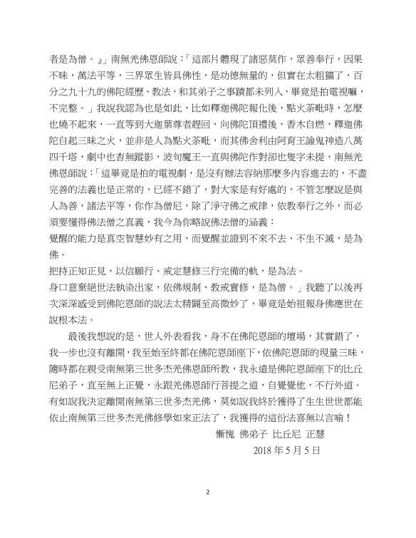 敬請國際佛教僧尼總會幫我釋正慧轉發這篇文 我終於決定離開第三世多杰羌佛了-2.jpg