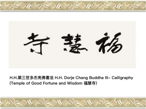 temple of good fortune and wisdom