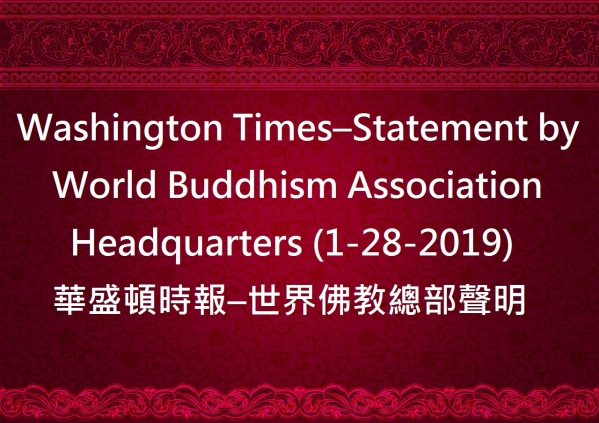 Washington Times–Statement by World Buddhism Association Headquarters (1-28-2019)