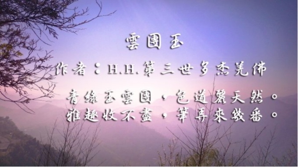 雲團玉.jpg