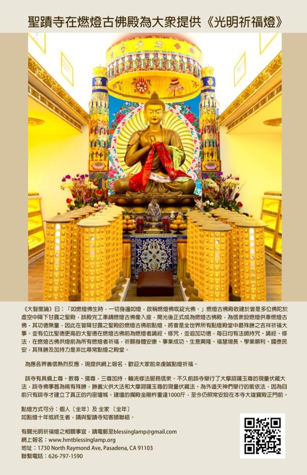 聖蹟寺在燃燈古佛殿為大眾提供《光明祈福燈》.jpg