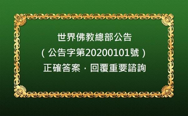 世界佛教總部公告(公告字第20200101號)