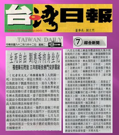 生死自由 刘惠秀肉身坐化 罹癌药石罔效 三年前皈依佛门安详圆寂