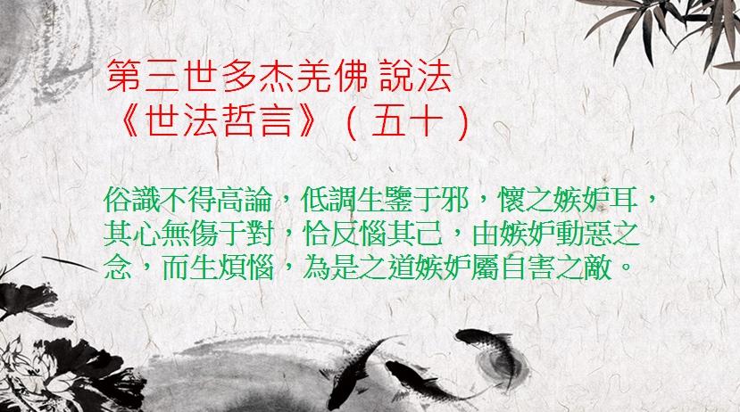 第三世多杰羌佛 說法《世法哲言》(五十)