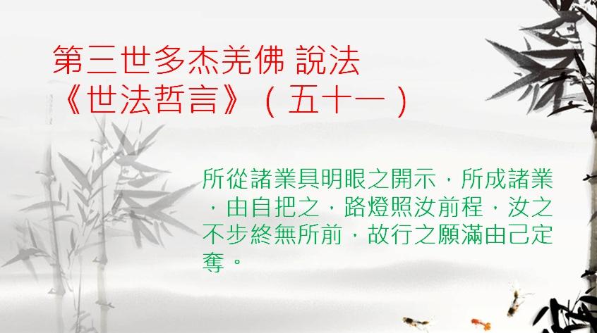 第三世多杰羌佛 說法《世法哲言》(五十一)