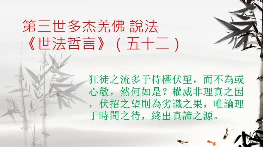 第三世多杰羌佛 說法《世法哲言》(五十二)
