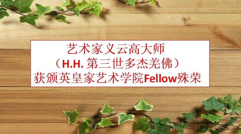艺术家义云高大师(H.H. 第三世多杰羌佛)获颁英皇家艺术学院Fellow殊荣