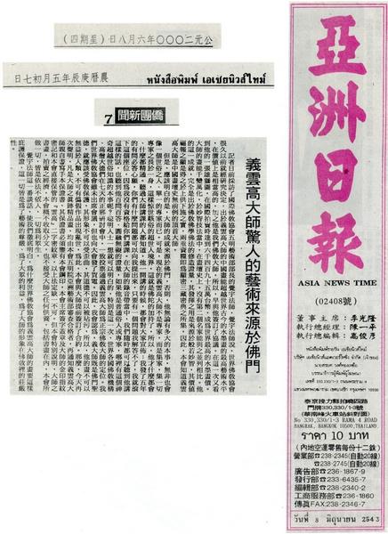 义云高大师(H.H. 第三世多杰羌佛)惊人的艺术来源于佛门