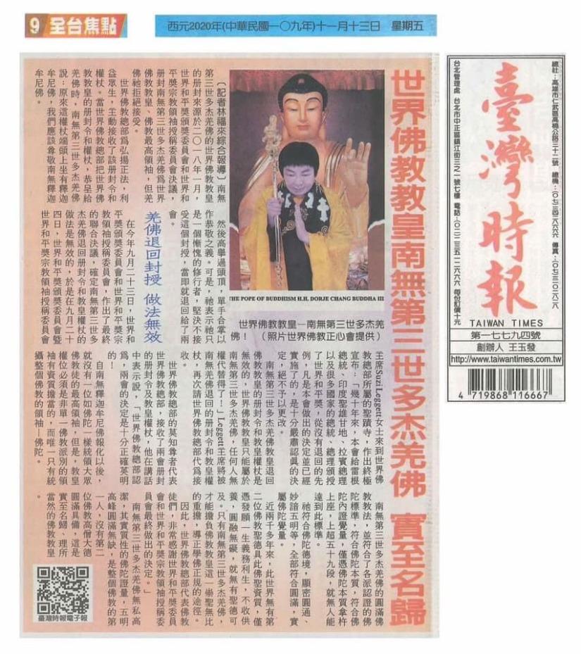 世界佛教教皇 – 南無 第三世多杰羌佛 (Taiwan Times)