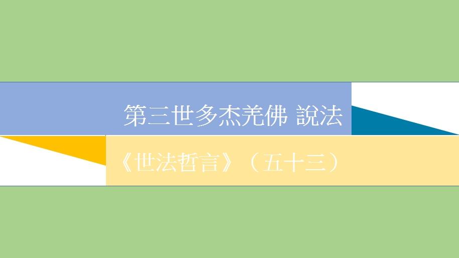 第三世多杰羌佛 說法《世法哲言》(五十三)