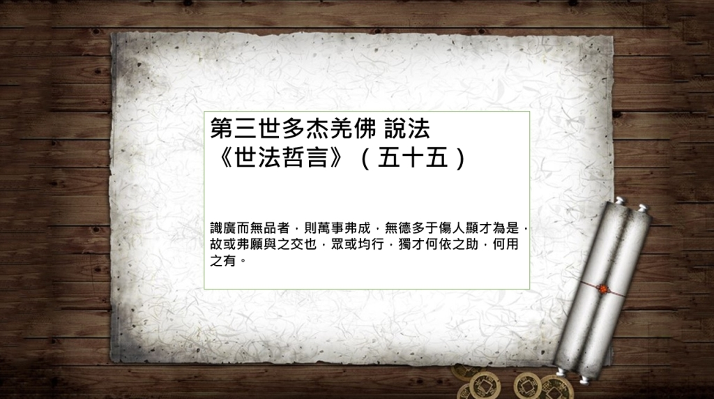 第三世多杰羌佛 說法《世法哲言》(五十五)