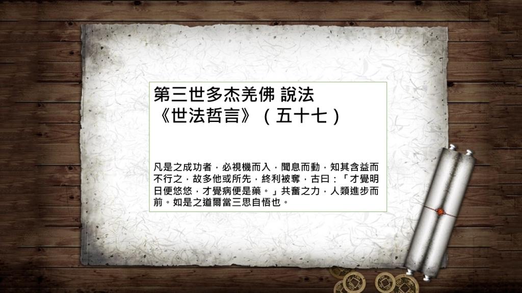 第三世多杰羌佛 說法《世法哲言》(五十七)