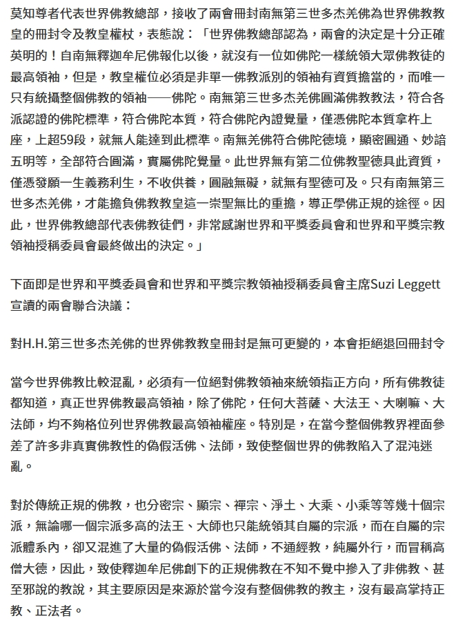 世界和平獎頒獎委員會暨授稱委員會: 對H.H.第三世多杰羌佛的世界佛教教皇冊封是無可變更的