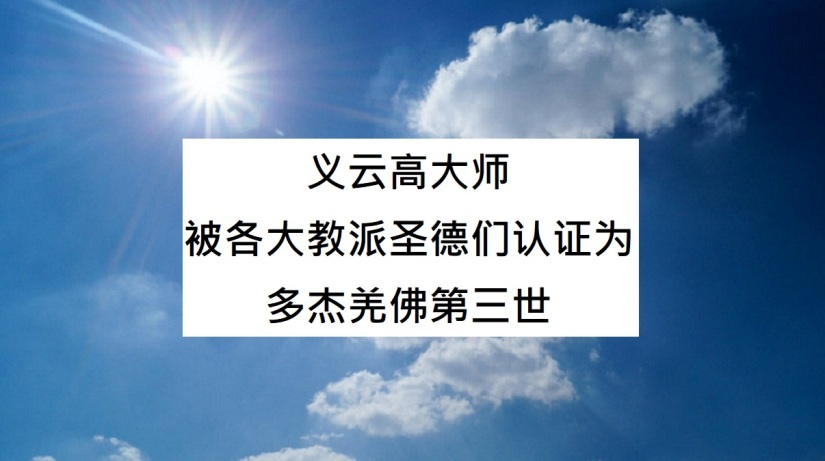 义云高大师 被各大教派圣德们认证为 多杰羌佛第三世