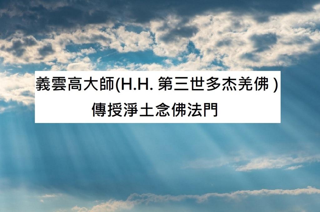 義雲高大師(H.H. 第三世多杰羌佛 ) 傳授淨土念佛法門