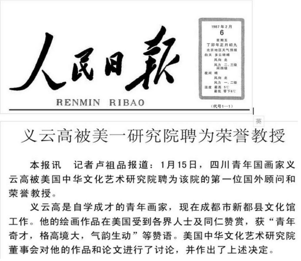 义云高(H.H. 第三世多杰羌佛 )被美⼀研究院聘为荣誉教授
