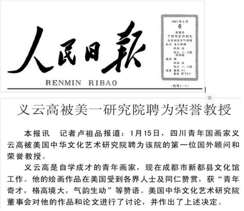 義雲高(H.H. 第三世多杰羌佛 )被美⼀研究院聘為榮譽教授