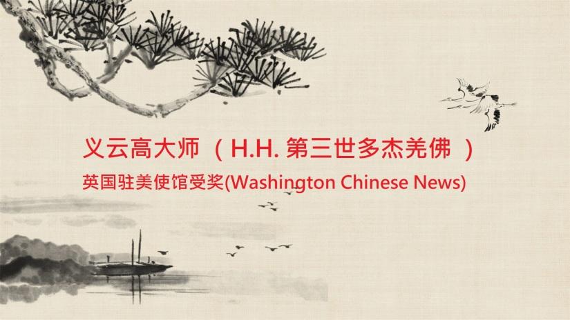 义云高大师 (H.H. 第三世多杰羌佛 ) 英国驻美使馆受奖(Washington Chinese News)