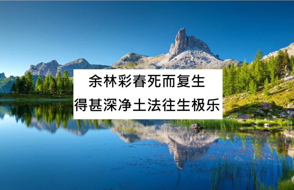 余林彩春死而复生得甚深净土法往生极乐