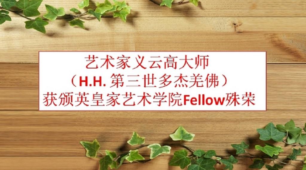艺术家 义云高大师 (H.H. 第三世多杰羌佛 )获颁英皇家艺术学院Fellow殊荣