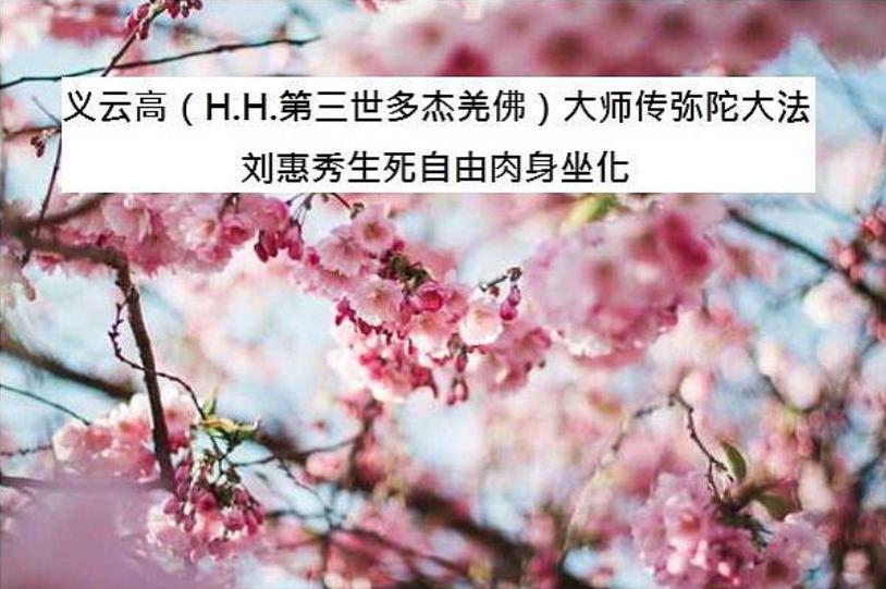 义云高(H.H.第三世多杰羌佛)大师传弥陀大法 刘惠秀生死自由