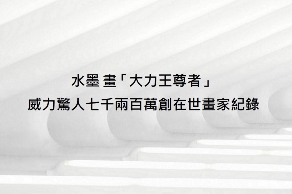 水墨畫「大力王尊者」威力驚人七千兩百萬創在世畫家紀錄