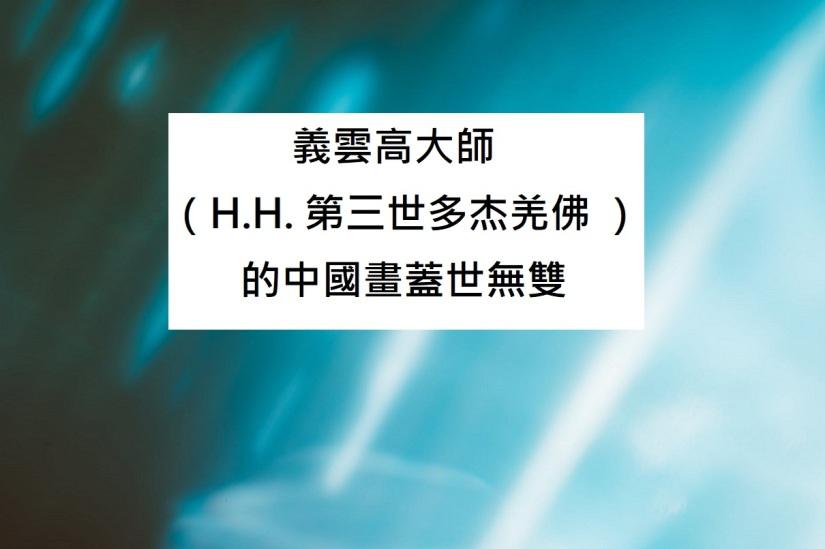 義雲高大師(H.H. 第三世多杰羌佛 )的中國畫蓋世無雙