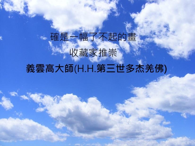 確是一幅了不起的畫 收藏家推崇義雲高大師(H.H. 第三世多杰羌佛 )