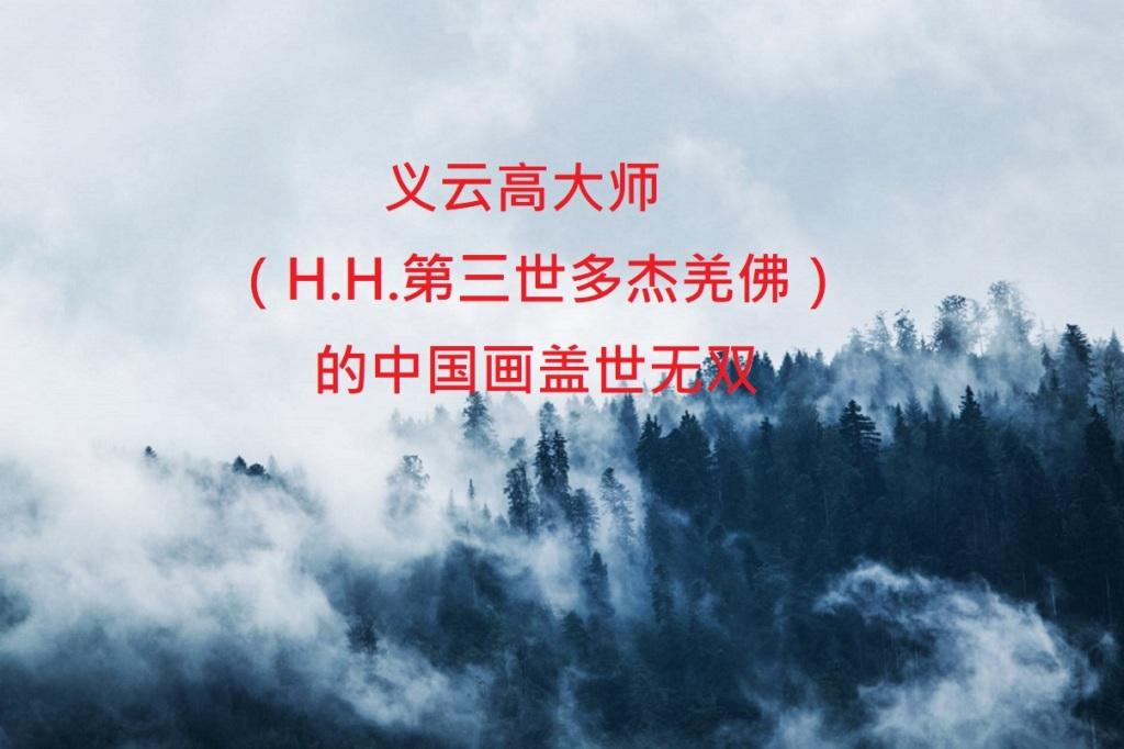 义云高大师(H.H. 第三世多杰羌佛 )的中国画盖世无双