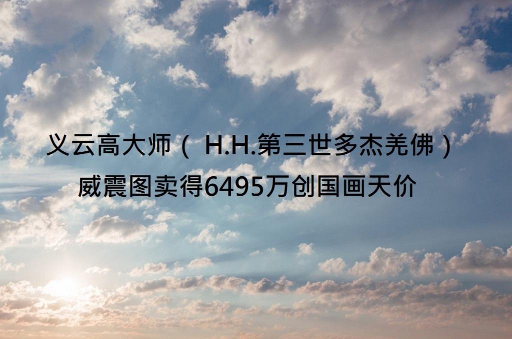 义云高大师( H.H.第三世多杰羌佛)威震图卖得6495万创国画天价