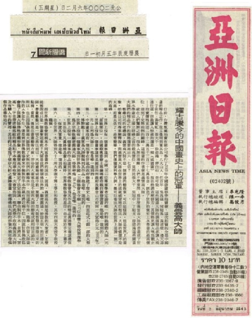 燿古騰今的中國畫史上的冠軍——義雲高大師( H.H. 第三世多杰羌佛)