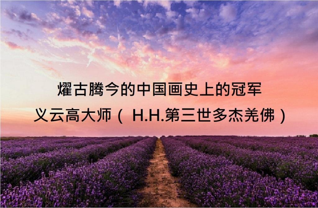 燿古腾今的中国画史上的冠军——义云高大师( H.H.第三世多杰羌佛)