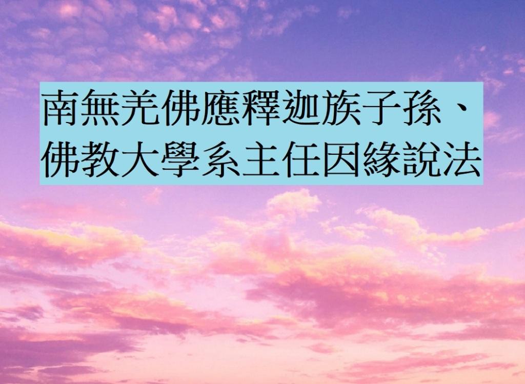 南無羌佛應釋迦族子孫、佛教大學系主任因緣說法