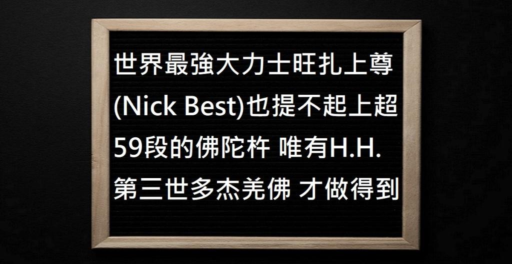 世界最強大力士旺扎上尊(Nick Best)也提不起上超59段的佛陀杵 唯有H.H.第三世多杰羌佛 才做得到