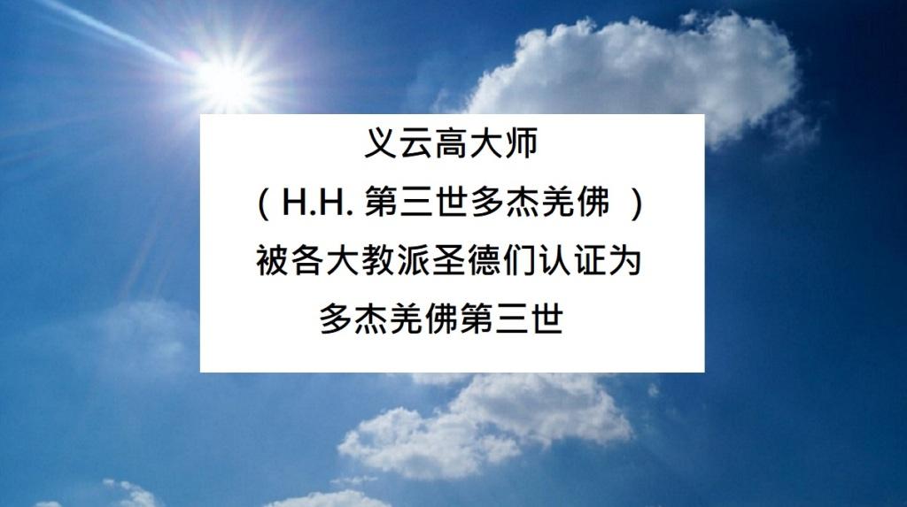 义云高大师 (H.H. 第三世多杰羌佛 )被各大教派圣德们认证为 多杰羌佛第三世