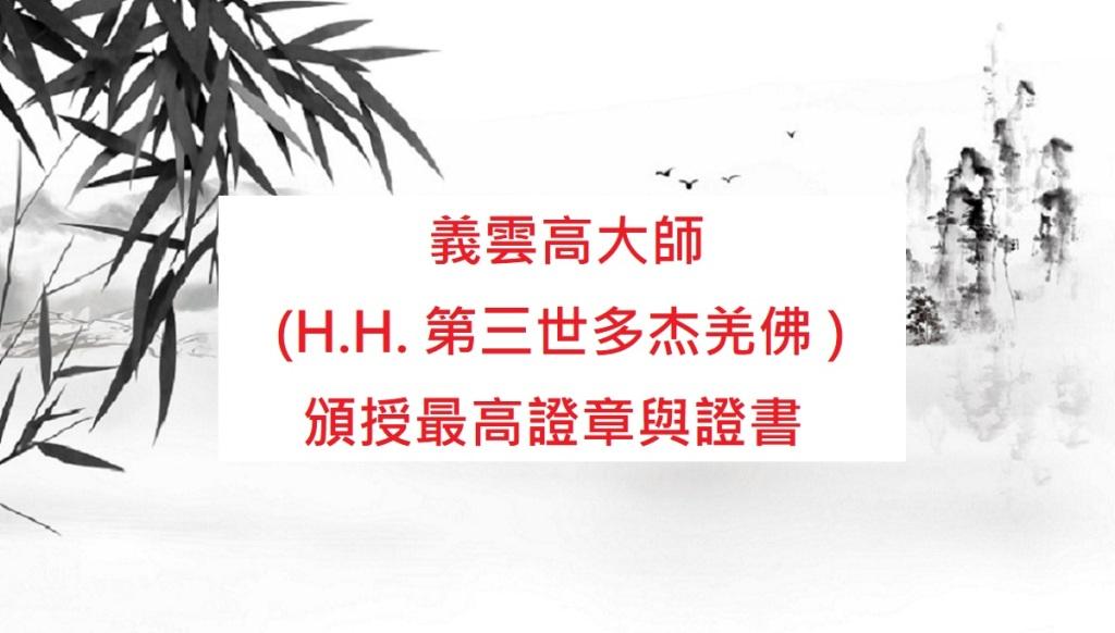 義雲高大師 (H.H. 第三世多杰羌佛 )頒授最高證章與證書